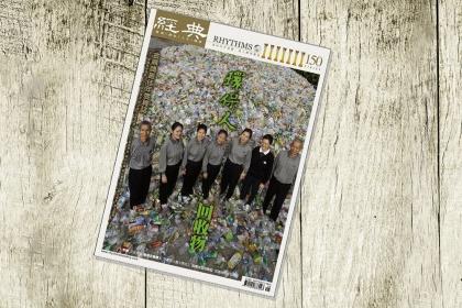 Rhythms Monthly Magazine - Taiwan