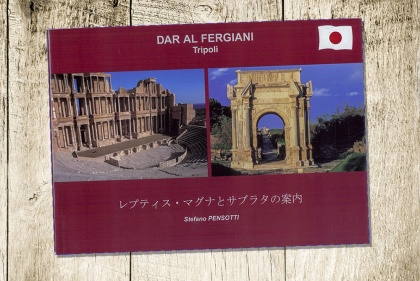 Book: Leptis Magna and Sabratha Cities Guide